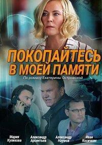 Постер к Покопайтесь в моей памяти (1 сезон)