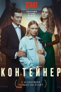 Постер к Контейнер (1 сезон)