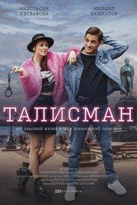Постер к аниме Талисман (1 сезон)