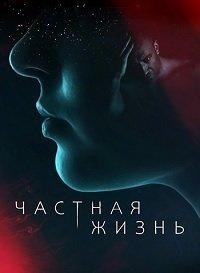 Постер к Частная жизнь (1 сезон)