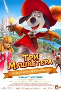 Постер к Три мушкетера (2021)