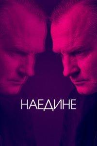 Постер к Наедине (1 сезон)