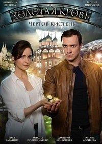Постер к Золотая кровь. Чёртов кистень (1 сезон)