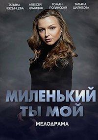 Постер к аниме Миленький ты мой (1 сезон)