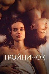 Постер к Тройничок (1 сезон)