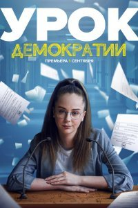 Постер к Урок демократии (1 сезон)