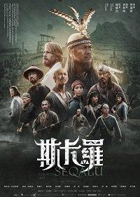 Постер к Шелковый цветок (1 сезон)